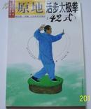原地太极拳系列丛书:原地活步太极拳42式