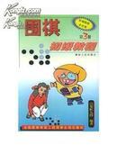围棋初级教程(第1+2+3册)齐全 +769/