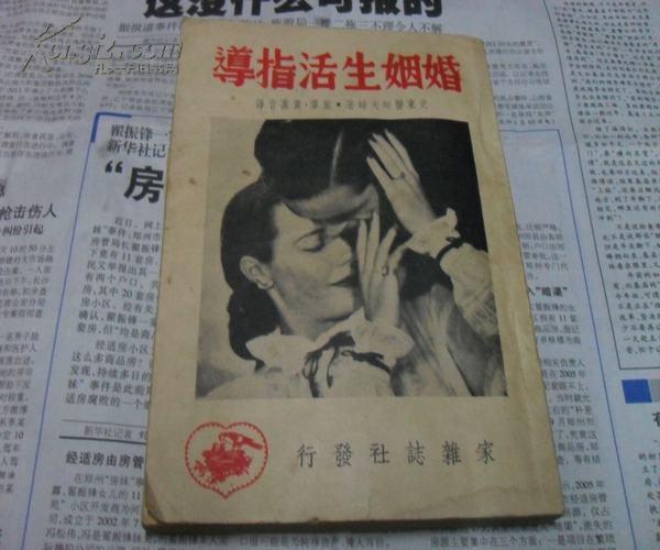 婚姻生活指导 (民国三十七年初版·近九品)