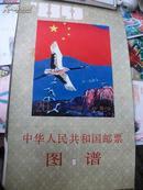 1989年挂历(中华人民共和国邮票图谱1)