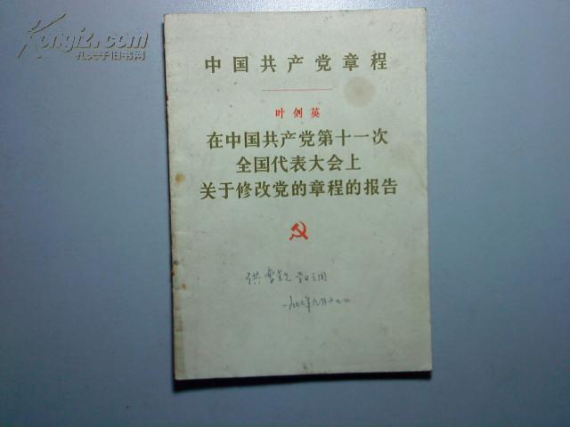 中国共产党章程 叶剑英在中国共产党第十一次代表大会上关于修改党的章程的报告