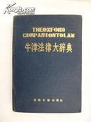 牛津法律大辞典
