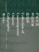 当代中国书法名家作品集