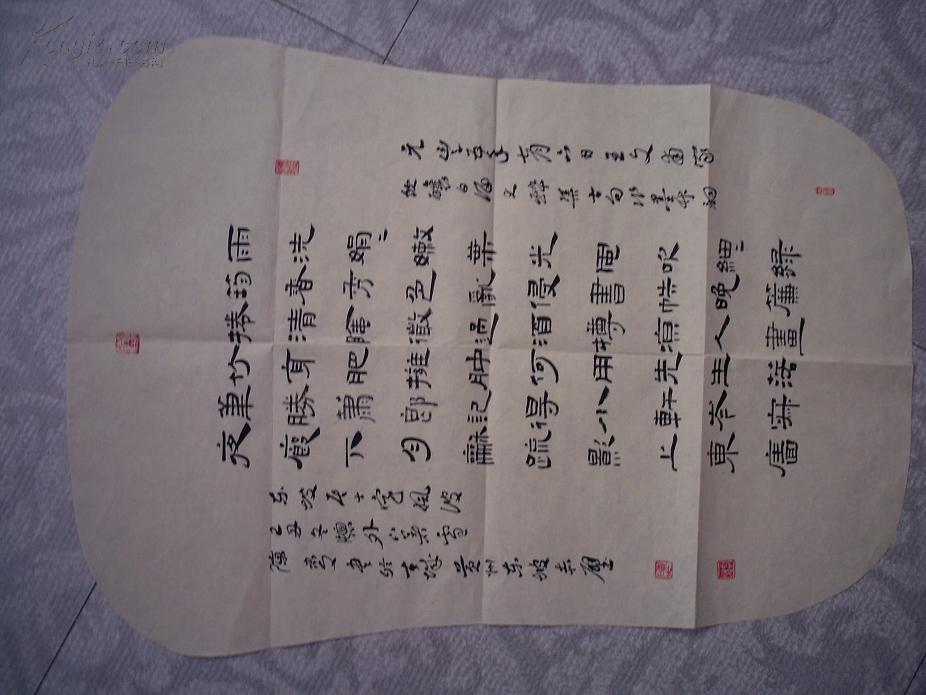 名人书法 扇面(送全国展作品 作者:黄冈市陈忠文)C148