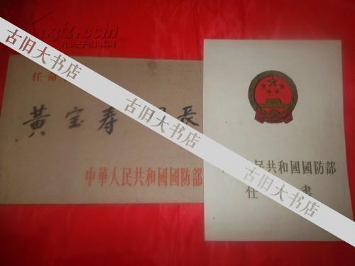 中华人民共和国国防部任命书