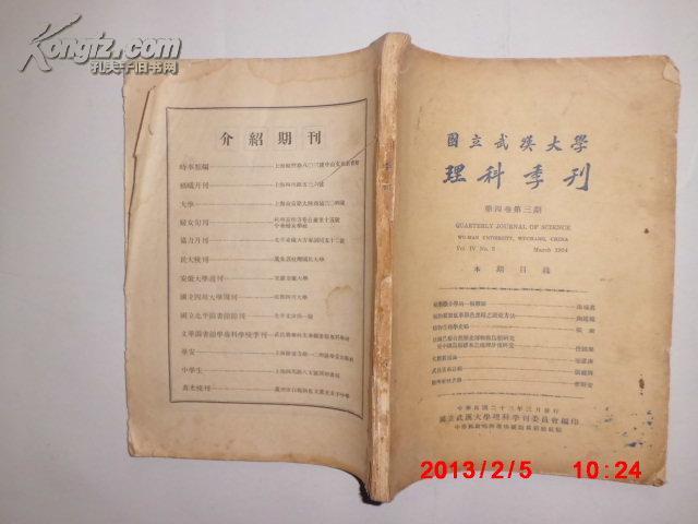 国立武汉大学理科季刊第四卷第三期