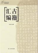 古籀汇编(16开精装 影印本 全一册)