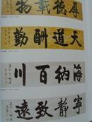 朱玉昆:《朱玉昆书法作品集》(补图1)