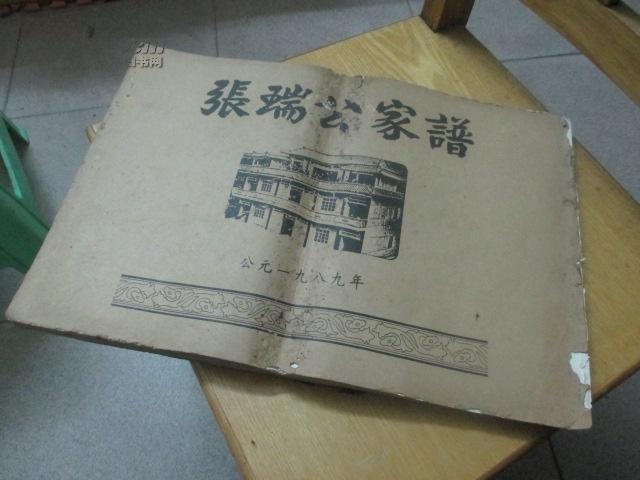 族谱类;张瑞公家谱