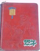 凹凸漆布欢午五六十年代老日记本 硬面精装 36开 有插画