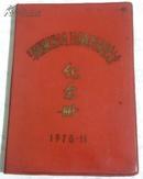 马钢特种工程公司工会第四次会员代表大会纪念册1978年11月、名胜插页