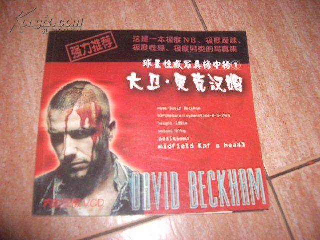 大卫·贝克汉姆——球星性感写真榜中榜(1)【缺VCD