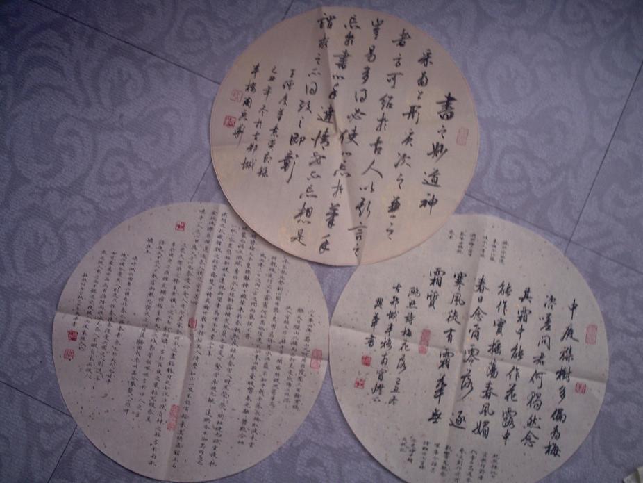 名人书法 圆形扇面3页(送全国展作品 作者:武汉市新洲区实验高中陶兴华)D84