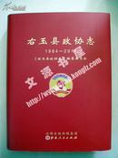 右玉县政协志  1984-2011