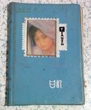 怀旧老日记本:美女日记本 封面内嵌镭射卡内插多幅美女照片彩图36开用过