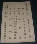 包快递:1929年王冕《王元章梅花卷二十叶》吴昌硕题字 王冕画集 8开