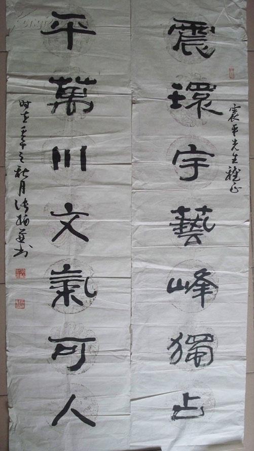 """世界书画家协会理事张柏 """"对联""""书法"""