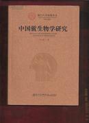 中国鲎生物学研究 (作者:洪水根) (定价:100.00) (出版社:厦门大学出版社)
