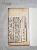 白棉纸 精写刻 明 嘉靖 东莱先生隋书详解 礼仪志 一册