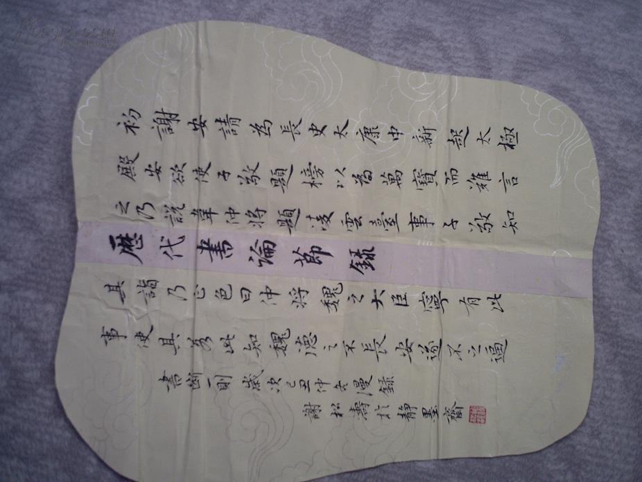 名人书法 扇面 作者:谢松松(与编号D111相关)D120