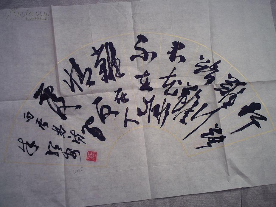名人书法 扇面(送全国展作品 作者:朱细?安)D105