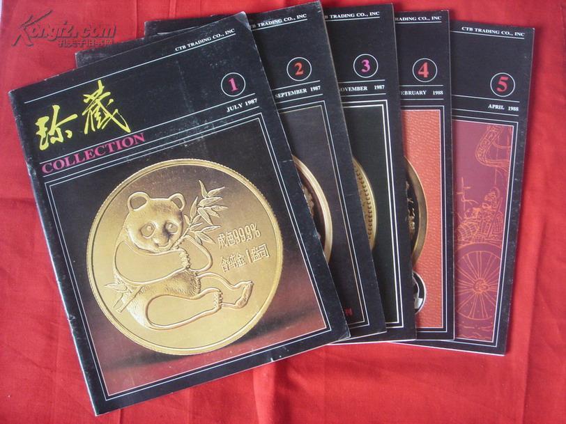 【极其罕见的收藏类期刊!】珍藏   钱币双月刊杂志  第1至5期合售  含创刊号和主编马传德书信一封