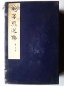 文革大字本:毛泽东选集·第五卷(1函4册、1977年)