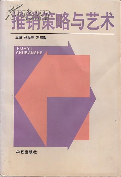 推销策略与艺术  张爱玲 刘志敏 主编