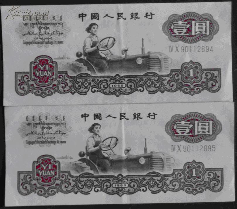 1960年壹圆古币水印 中国人民银行 两张连号纸币