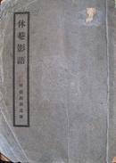 休菴影语 开明书店1931年初版