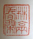 子竹款寿山石印章