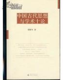 中国古代思想与学术十论