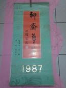 1987年挂历/聊斋梦笔挂历/全13张/长77CM宽34.5CM/沈鹏题/侯荣亚画