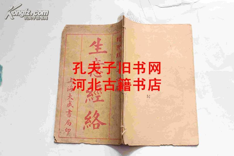 生意经络-增附朱陶公理财16则-民国线装石印--复制(印)件-旧时做生意的规矩、诀窍、信誉、经验等