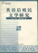 英语后殖民文学研究