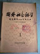 国外社会科学论文索引——1979(第一辑)