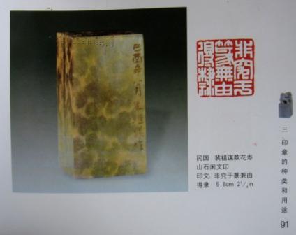 裴祖谋款花寿山石印章 有著录