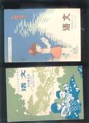 江苏省六年制小学试用课本 语文 第七册 未使用过 品佳