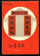 1984年画缩样(春联)