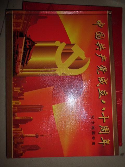 中国共产党成立八十周年纪念邮票专集(精装无邮票)