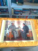 文革经典慰问年画-----你办事我放心----一九七七年二月-------北京市革命委员会---------虒人永久珍藏