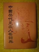 中国历代画家人名辞典