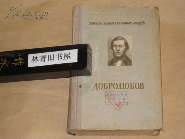 Добролюбов(俄文原版,杜勃罗留波夫评传)1955