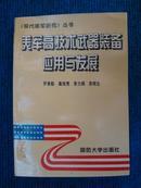 【现代美军研究丛书】美军高技术武器装备应用与发展(6000册、近全品)