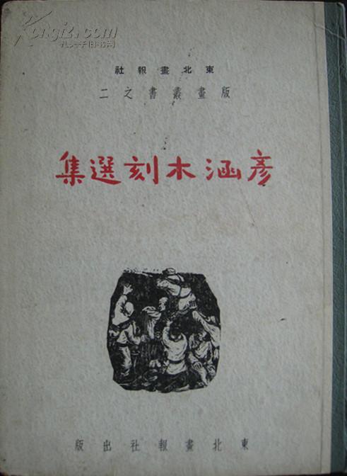 彦涵木刻选集 版画丛书之二 东北画报社1949年版 解放区出版物 仅印三千册