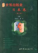 世界出版业 日本卷(第2版)