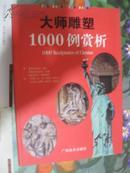 大师雕塑1000例赏析    广西美术出版社