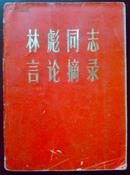 林彪同志言论摘录(4幅毛像1幅毛林像2张毛语录2张林提)