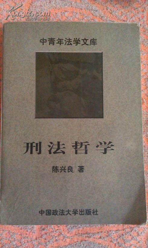 :刑法哲学 (中青年法学文库)(修订版)