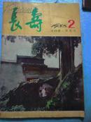 长寿(1985年第2期)